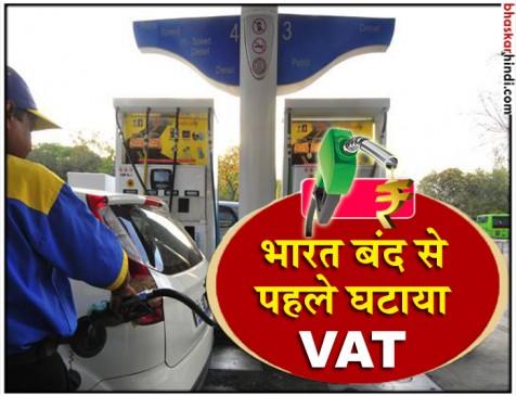 चुनावी कदम: राजस्थान में सस्ता हुआ पेट्रोल-डीजल, वसुंधरा सरकार ने घटाया 4% वैट