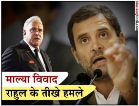 राहुल गांधी ने पीएम मोदी पर बोला हमला, CBI पर भी उठाए सवाल