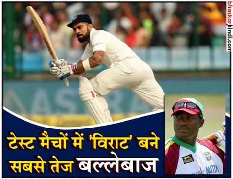 कोहली ने तोड़ा लारा का वर्ल्ड रिकॉर्ड, बतौर कप्तान बनाए सबसे तेज 4000 रन