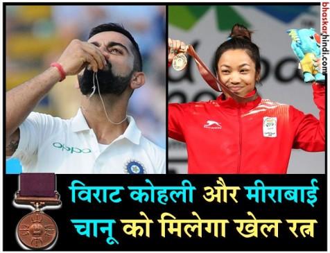 विराट और मीराबाई चानू को दिया जाएगा इस साल का खेल रत्न पुरस्कार, नीरज चोपड़ा को अर्जुन अवॉर्ड
