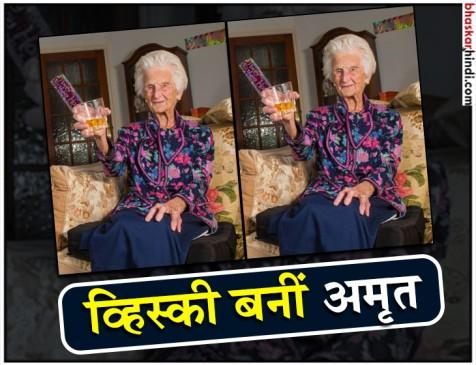 इन मोहतरमा के लिए अमृत साबित हुई व्हिस्की, मिली 112 साल की उम्र