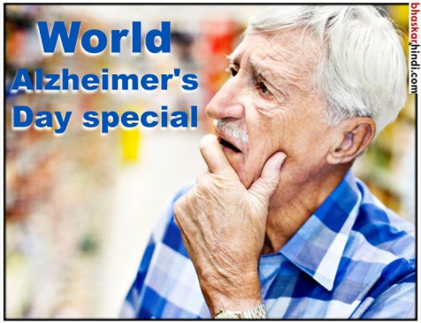World Alzheimers Day: जानिए क्या है ये बीमारी और कैसे इससे बचा जा सकता है