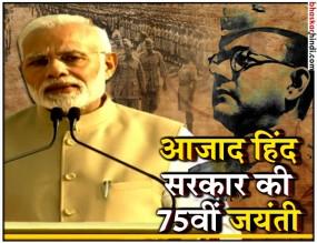 आजाद हिंद सरकार के 75 साल पूरे, पीएम ने लाल किले पर फहराया तिरंगा