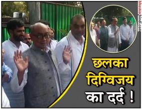 दिग्विजय सिंह का वीडियो वायरल, कहा- मेरे प्रचार करने से कटते हैं कांग्रेस के वोट