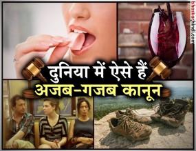 कहीं Chewing gum चबाना तो कहीं रजाई गद्दे खरीदना है गैरकानूनी, जानिए दुनिया के अजब गजब कानून