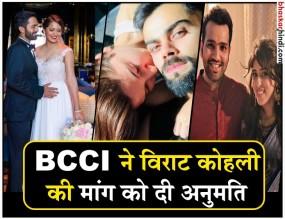 पत्नी-गर्लफ्रेंड को विदेश दौरे पर ले जा सकते हैं भारतीय क्रिकेटर, BCCI ने दी इजाजत