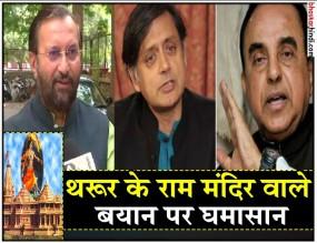प्रकाश जावड़ेकर बोले- चुनावी हिंदू हैं कांग्रेस वाले, स्वामी ने कहा- थरूर नीच आदमी
