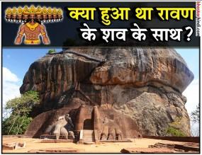 यहां रखा गया था लंकानरेश का शव, जानिए क्या हुआ था रावण की मौत के बाद