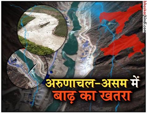 चीन ने रोका ब्रह्मपुत्र का पानी, अरुणाचल - असम में बढ़ा बाढ़ का खतरा