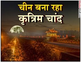 चीन बनाएगा अंतरिक्ष में अपना अलग 'चांद', रोशन करेगा पूरा शहर
