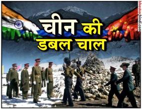 चीन की चाल: अरुणाचल में सैनिकों ने की घुसपैठ, लद्दाख में घुसा हेलिकॉप्टर