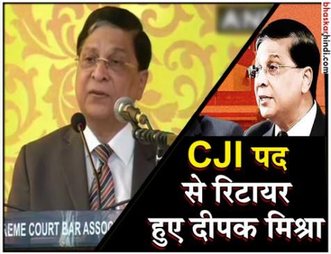 फेयरवेल स्पीच में बोले CJI दीपक मिश्रा- भारत की न्यायपालिका दुनिया में सबसे शक्तिशाली