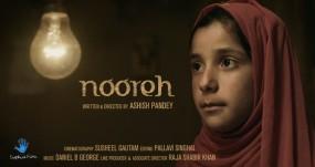 इंटरनेशनल फिल्म फेस्टिवल में नागपुर के डायरेक्टर को मिला अवार्ड, पसंद आई नूरेह की कहानी