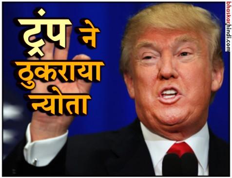 डोनाल्ड ट्रंप ने ठुकराया भारत का न्योता , गणतंत्र दिवस में नहीं बनेंगे गेस्ट