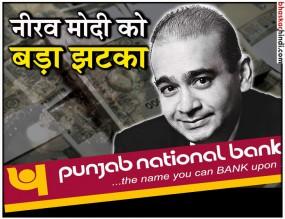 PNB स्कैम: नीरव मोदी की 637 करोड़ की संपत्ति जब्त, न्यूयॉर्क, लंदन, सिंगापुर और मुंबई में ED की कार्रवाई