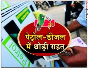 14 दिन बाद कम हुए पेट्रोल के दाम, डीजल की कीमत में दूसरे दिन कटौती