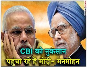 जनता का भरोसा तोड़ने के बाद अब CBI को नुकसान पहुंचाने पर तुले हैं मोदी- मनमोहन