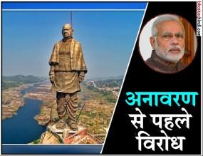 'स्टैच्यू ऑफ यूनिटी' विनाशकारी, 75000 ग्रामीण करेंगे PM मोदी का विरोध