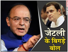 जेटली ने राहुल को फिर कहा 'मसखरा राजकुमार', कांग्रेस बोली- बकबक करने वाला ब्लॉगर