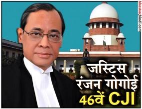 राष्ट्रपति ने दिलाई शपथ, जस्टिस गोगोई बने भारत के 46वें मुख्य न्यायाधीश