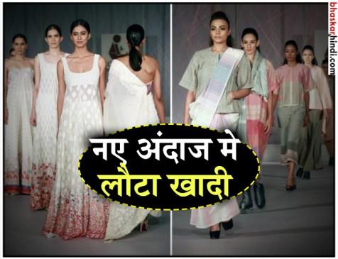 फैशन में लौटा खादी, डिजाइनर्स ने दिया नया अंदाज
