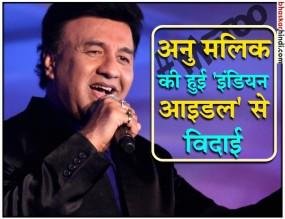 #MeToo: सिंगर अनु मलिक को Indian Idol से किया बाहर, नहीं होंगे जूरी का हिस्सा