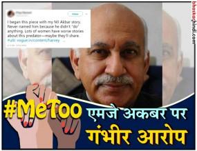 Me Too का शिकार बने केन्द्रीय मंत्री, महिला पत्रकारों ने लगाया यौन शोषण का आरोप