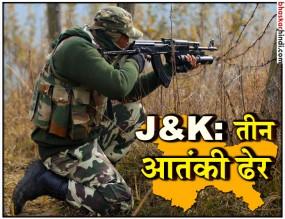 J&K: सेना ने मारे 3 आतंकी, साइट पर ब्लास्ट में 5 सिविलियन की मौत, घाटी में तनाव