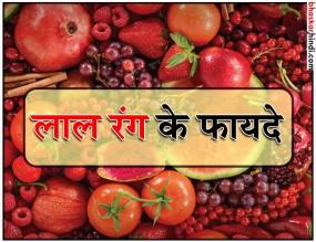 हरी ही नहीं लाल रंग की फल-सब्जियां भी होती है बहुत फायदेमंद