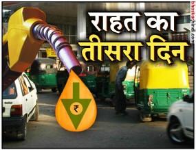 पेट्रोल-डीजल के आसमान छूते दामों से परेशान जनता को लगातार तीसरे दिन राहत
