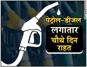 आज फिर घटे दाम, 4 दिन में पेट्रोल 1 रुपए 9 पैसे तो डीजल 50 पैसे सस्ता