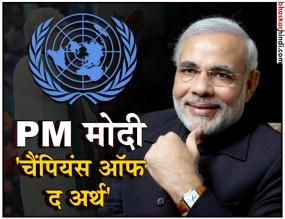 PM मोदी को मिला चैंपियंस ऑफ अर्थ का सम्मान, UN चीफ ने किया सम्मानित