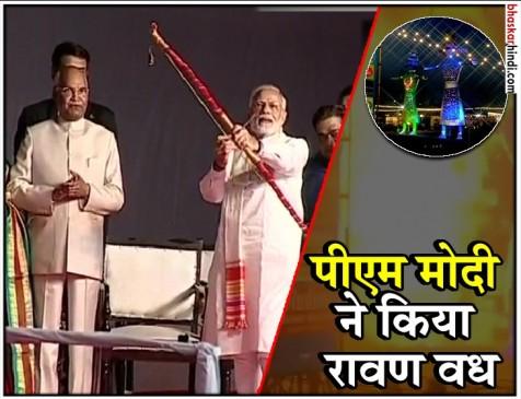 पीएम मोदी ने दिल्ली के रामलीला मैदान में किया रावण दहन, राष्ट्रपति भी हुए शामिल