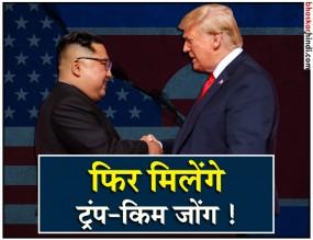 प्योंगयांग में किम-पोम्पियो की मुलाकात, ट्रंप से एक बार फिर मीटिंग चाहते हैं नॉर्थ कोरिया के तानाशाह