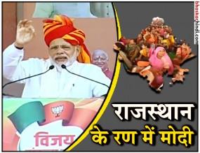 राजस्थान के रण में PM मोदी का कांग्रेस पर हमला, कहा- हम तोड़ने नहीं जोड़ने वाले हैं