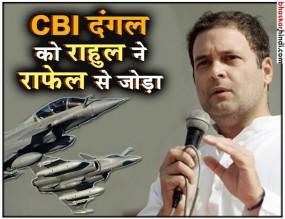 CBI डायरेक्टर को हटाना सबूत मिटाने की कोशिश, मोदी अंत में पकड़े जाएंगे : राहुल गांधी