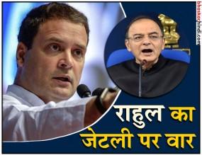 PNB स्कैम: राहुल ने अब वित्त मंत्री को घेरा, कहा- जेटली की बेटी मेहुल के लिए करती थी काम