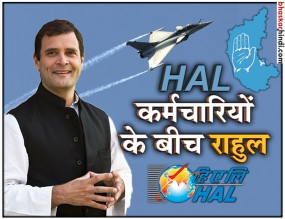 राफेल विवाद पर राहुल गांधी आज HAL कर्मचारियों से करेंगे मुलाकात