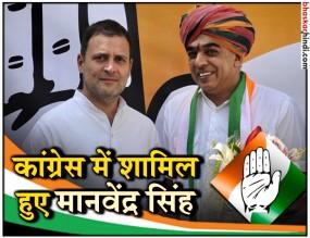 राजस्थान: जसवंत सिंह के बेटे मानवेंद्र ने थामा कांग्रेस का दामन