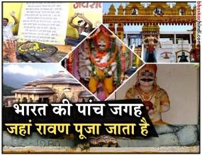 इन पांच जगहों पर जलाया नहीं पूजा जाता है रावण, जानिए क्या है वजह?