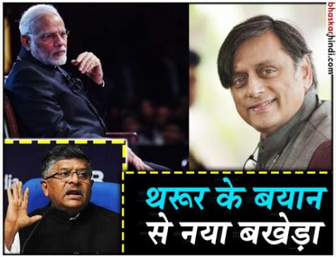 थरूर ने बिच्छू से की पीएम मोदी की तुलना, बीजेपी बोली - शिवभक्त राहुल मांगें माफी