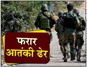 जम्मू-कश्मीर: सुरक्षाबलों ने भागे हुए आतंकवादी को ढूंढकर किया ढेर