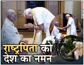 देश में मनाई जा रही है बापू की 150वीं जयंती, राजघाट पर पीएम मोदी और राहुल ने दी श्रद्धांजलि