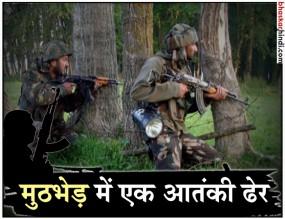 कश्मीर: पुलवामा में सुरक्षाबलों की कार्रवाई, एक आतंकी ढेर