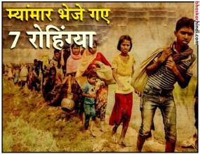 भारत सरकार ने 7 रोहिंग्याओं को भेजा म्यांमार, SC ने दखल देने से किया इंकार