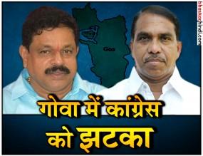 गोवा में अमित शाह ने पलटा पासा, BJP में शामिल हुए कांग्रेस के 2 विधायक
