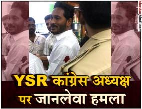 विशाखापट्टनम एयरपोर्ट पर YSR कांग्रेस के अध्यक्ष जगन मोहन पर जानलेवा हमला