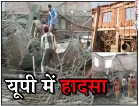 यूपी के शाहजहांपुर में निर्माणाधीन इमारत ढही, 14 मजदूरों का रेस्क्यू , 3 की मौत