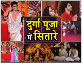 दशहरे से एक दिन पहले बॉलीवुड सितारों ने किए मां दुर्गा के दर्शन