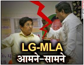 पुडुचेरी: गांधी जयंती के कार्यक्रम में MLA और LG किरण बेदी के बीच बहस, Video वायरल